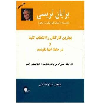 کتاب بهترین کارکنان را انتخاب کنید و در حفظ آنها بکوشید اثر برایان تریسی