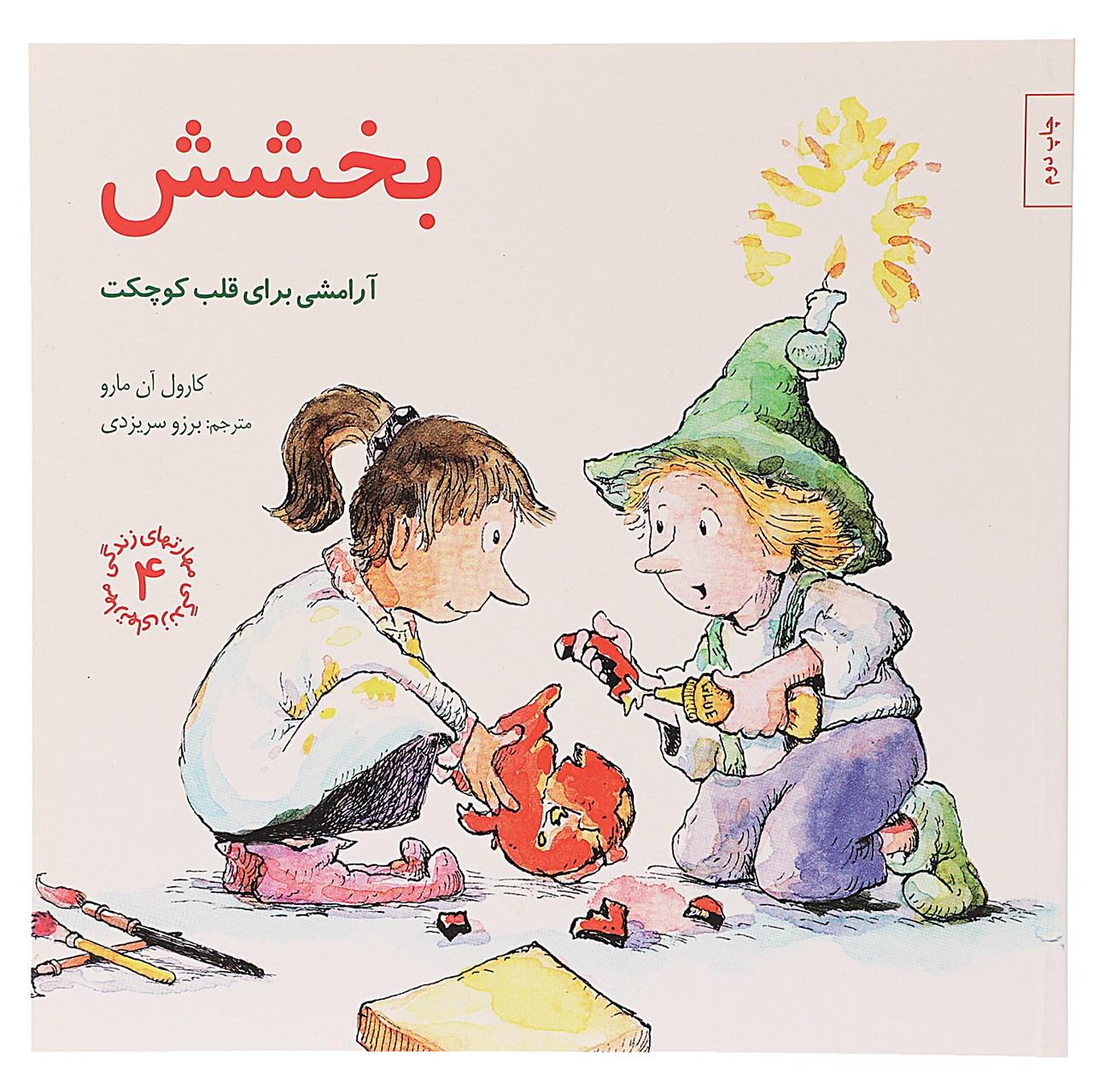 کتاب بخشش آرامشی برای قلب کوچکت اثر کارول آن مارو