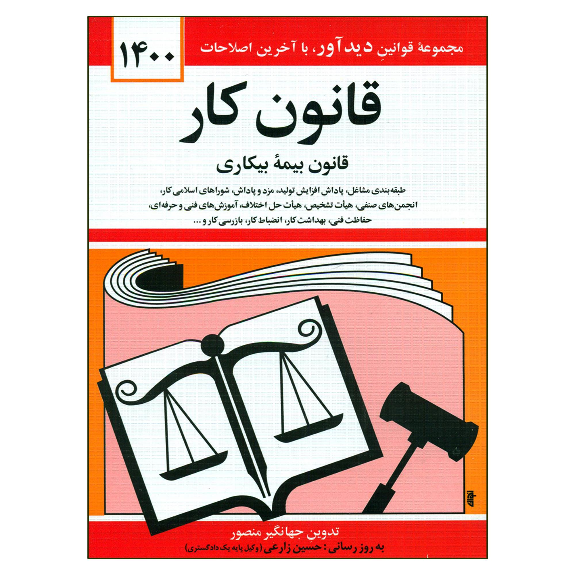 کتاب قانون کار قانون بیمه بیکاری 1400 اثر جهانگیر منصور نشر دوران
