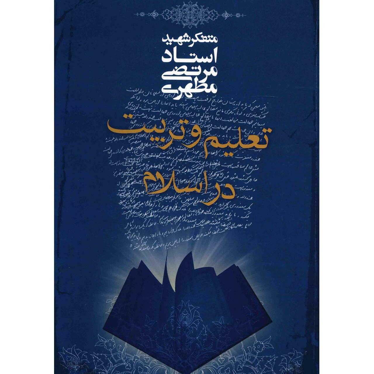 خرید                      کتاب تعلیم و تربیت در اسلام اثر مرتضی مطهری