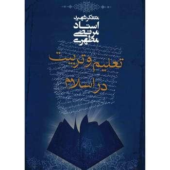 کتاب تعلیم و تربیت در اسلام اثر مرتضی مطهری