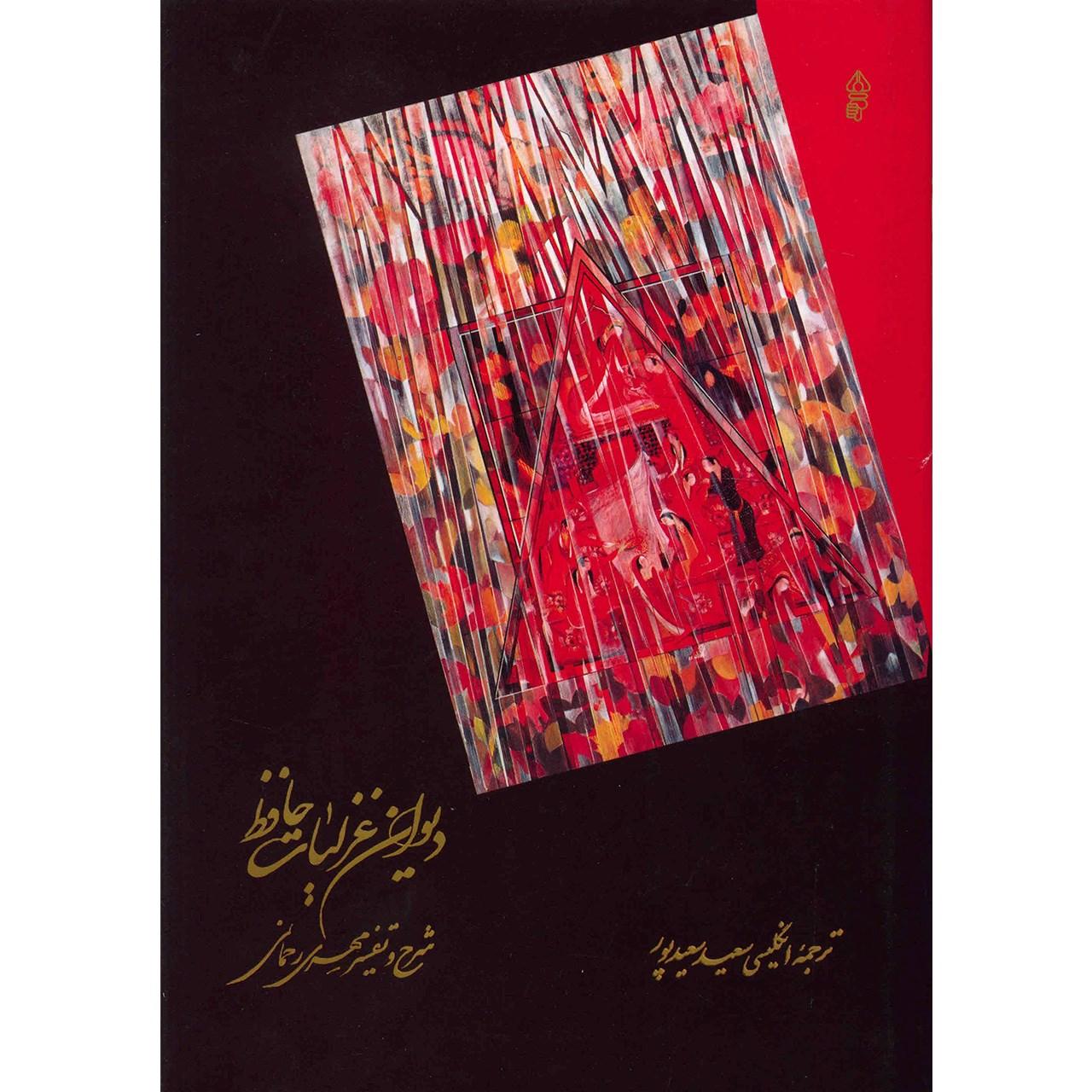 کتاب دیوان غزلیات حافظ