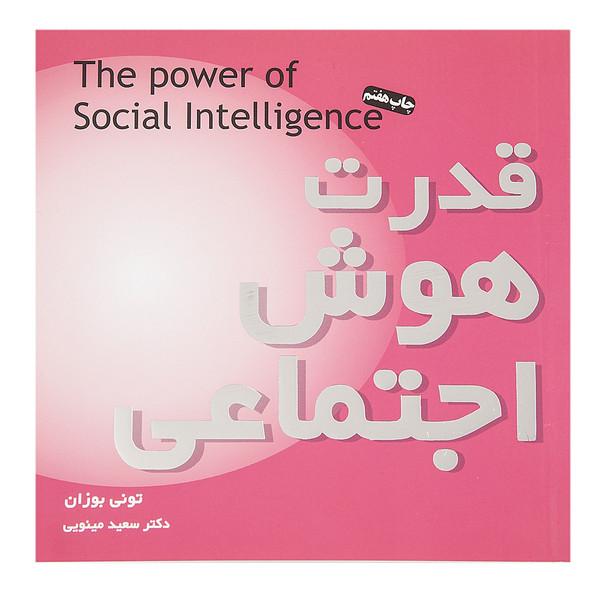 کتاب قدرت هوش اجتماعی اثر تونی بوزان