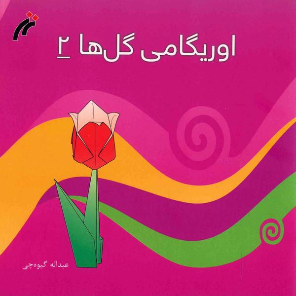 کتاب اوریگامی گل ها اثر عبداله گیوه چی - جلد دوم