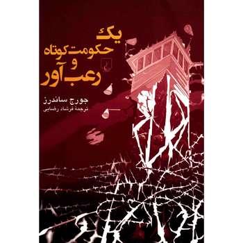 کتاب یک حکومت کوتاه و رعب آور اثر جورج ساندرز