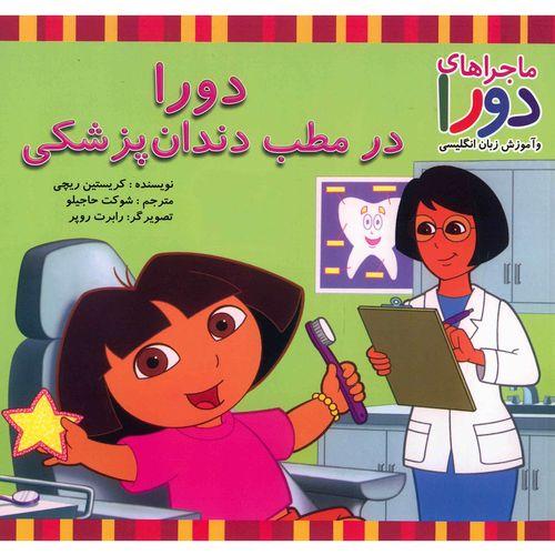 کتاب دورا در مطب دندان پزشکی اثر کریستین ریچی