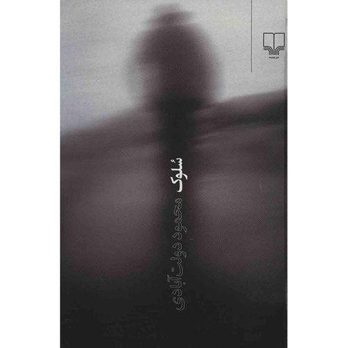 کتاب سلوک اثر محمود دولتآبادی