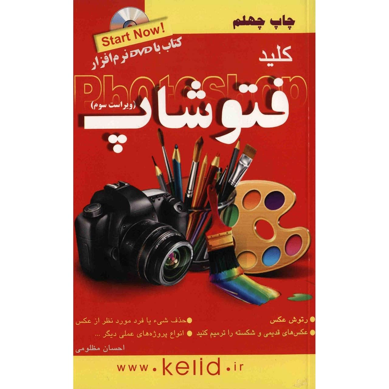 خرید                      کتاب کلید فتوشاپ اثر احسان مظلومی