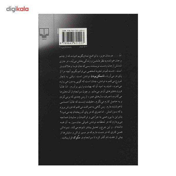 کتاب سلوک اثر محمود دولتآبادی main 1 2