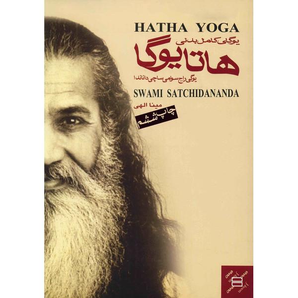 کتاب یوگای کامل بدنی هاتا اثر ساچی داناندا