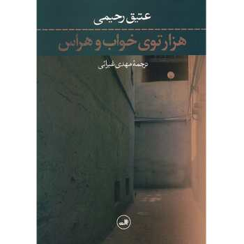کتاب هزارتوی خواب و هراس اثر عتیق رحیمی