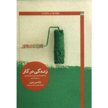 کتاب زندگی در کار اثر تامس مور