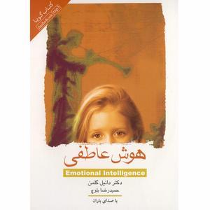 کتاب صوتی هوش عاطفی اثر دانیل گلمن