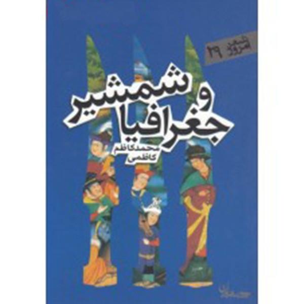 کتاب شمشیر و جغرافیا اثر محمد کاظم کاظمی