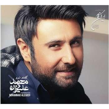 آلبوم موسیقی گفتم نرو اثر محمد علیزاده - بسته بندی مقوایی