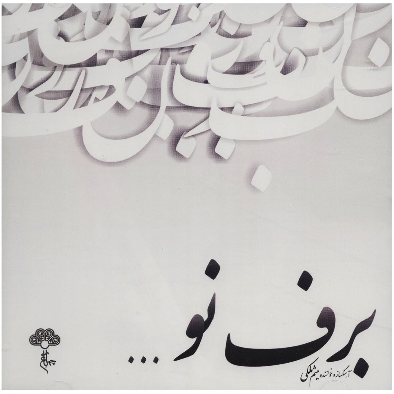 آلبوم موسیقی برف نو اثر میثم ملکی