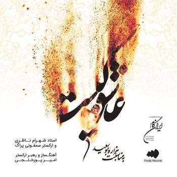 آلبوم موسیقی عاشق کیست اثر شهرام ناظری