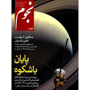 مجله نجوم - مرداد و شهریور 1396
