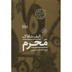 کتاب محرم اثر الیف شافاک thumb