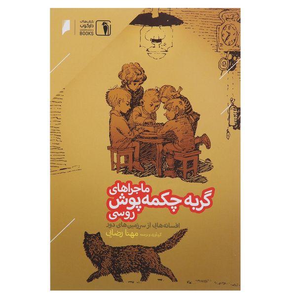 کتاب ماجراهای گربه چکمه پوش روسی اثر پاول پترویچ