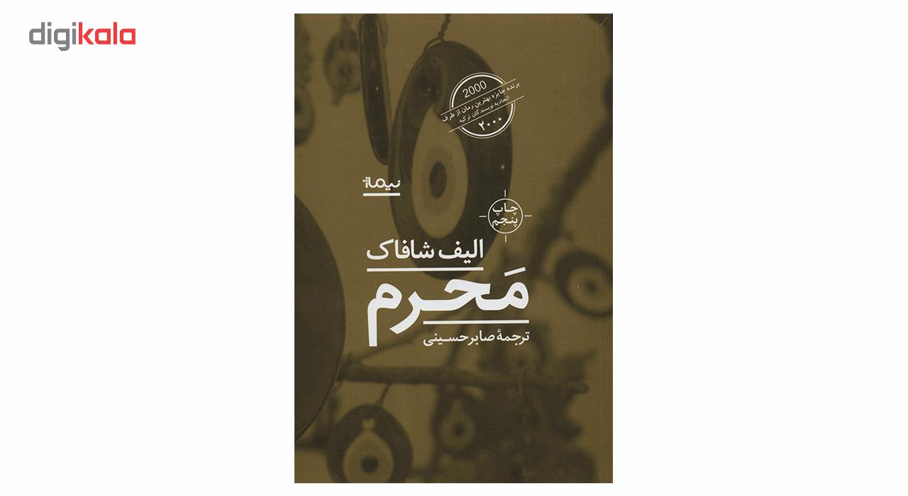 کتاب محرم اثر الیف شافاک main 1 1