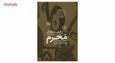 کتاب محرم اثر الیف شافاک thumb 1
