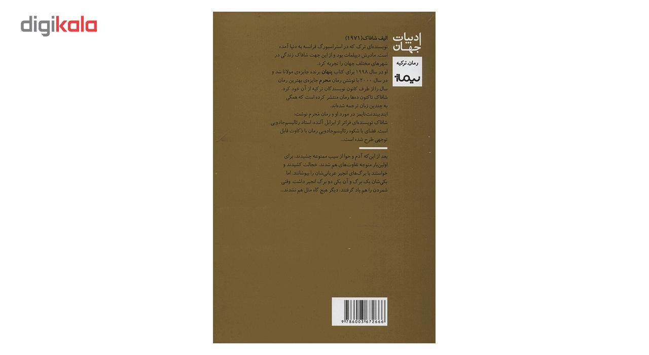 کتاب محرم اثر الیف شافاک main 1 2