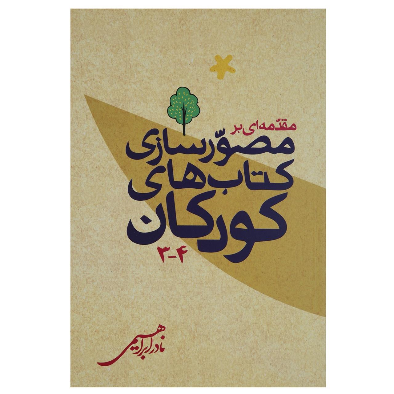 کتاب مقدمه ای بر مصورسازی کتاب های کودکان اثر نادر ابراهیمی