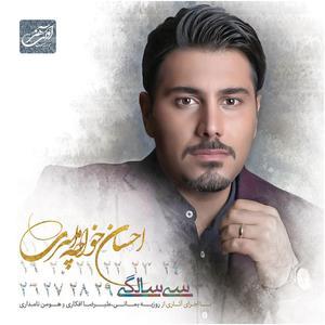 آلبوم موسیقی سی سالگی اثر احسان خواجه امیری