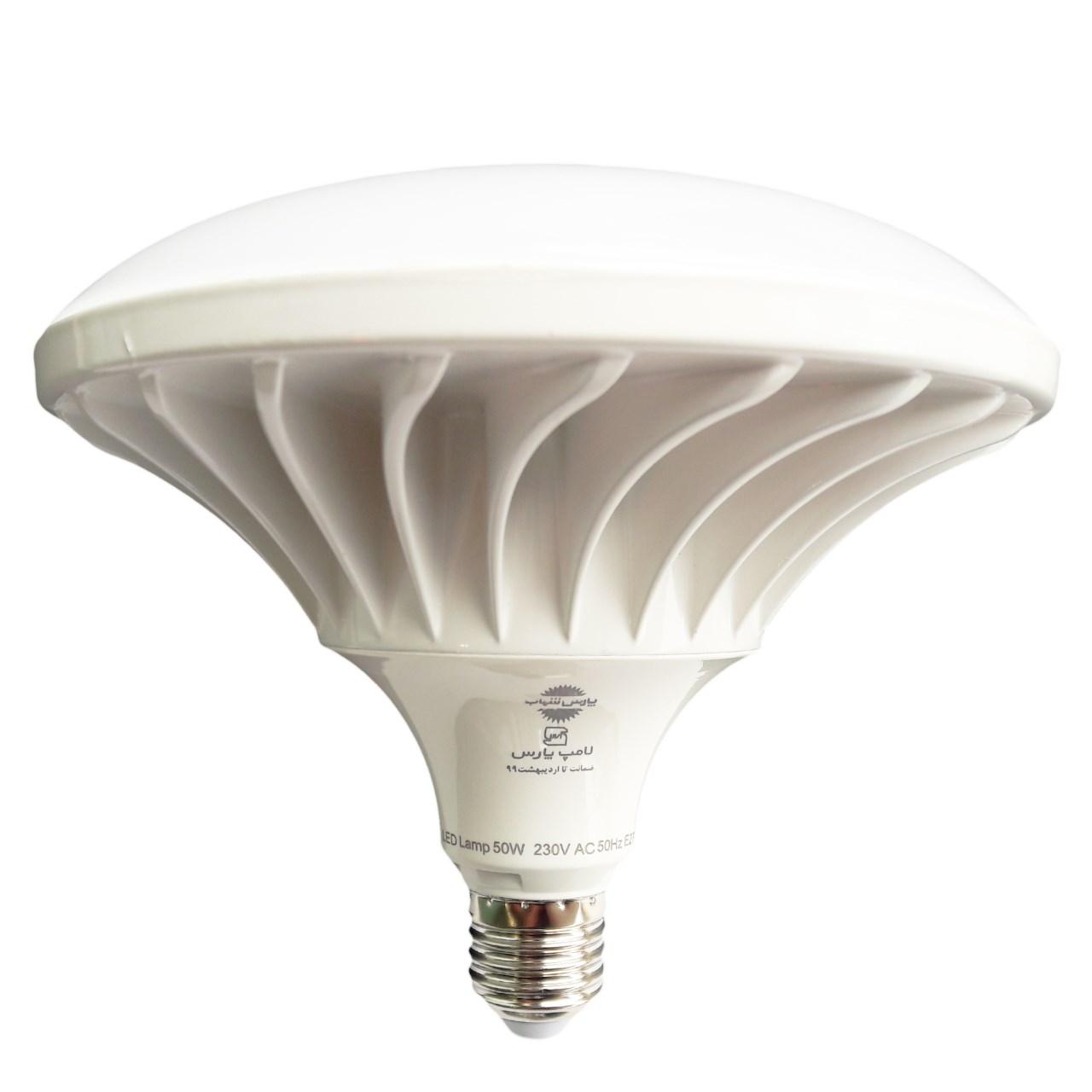 لامپ ال ای دی 50 وات پارس شهاب مدل سفینه پایه E27