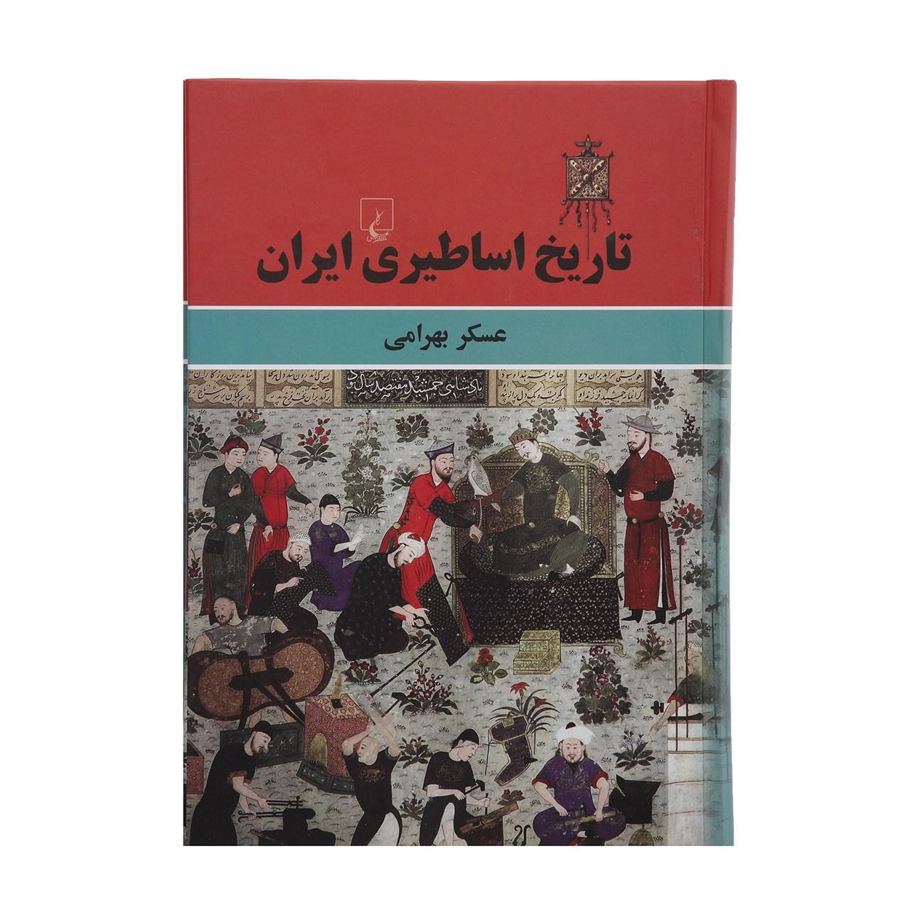 کتاب تاریخ اساطیری ایران اثر عسکر بهرامی
