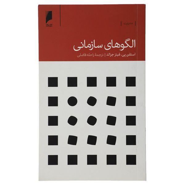 کتاب الگوهای سازمانی اثر استفن پی. فیتزجرالد
