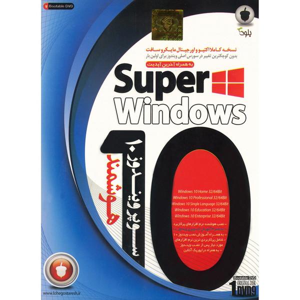 سیستم عامل سوپر ویندوز 10 نشر بلوط