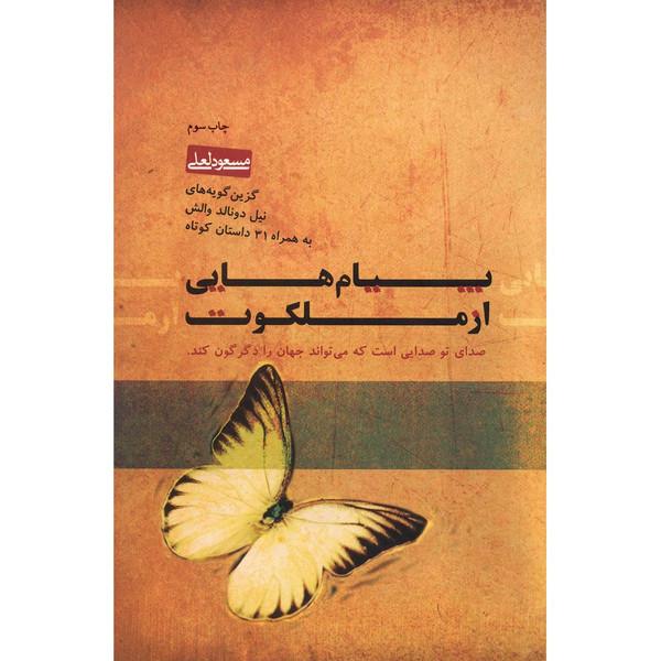 کتاب پیام هایی از ملکوت اثر مسعود لعلی