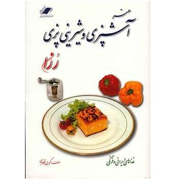 کتاب آشپزی و شیرینی پزی رزا اثر کبری قیصری