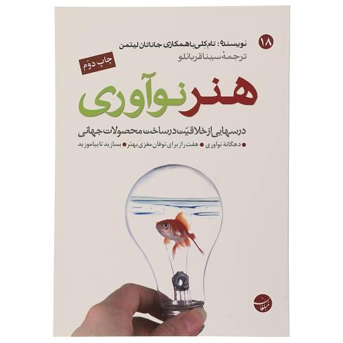 کتاب هنر نوآوری درس هایی از خلاقیت در ساخت محصولات جهانی اثر تام کلی