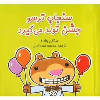 کتاب سنجاب ترسو جشن تولد می گیرد اثر ملانی وات