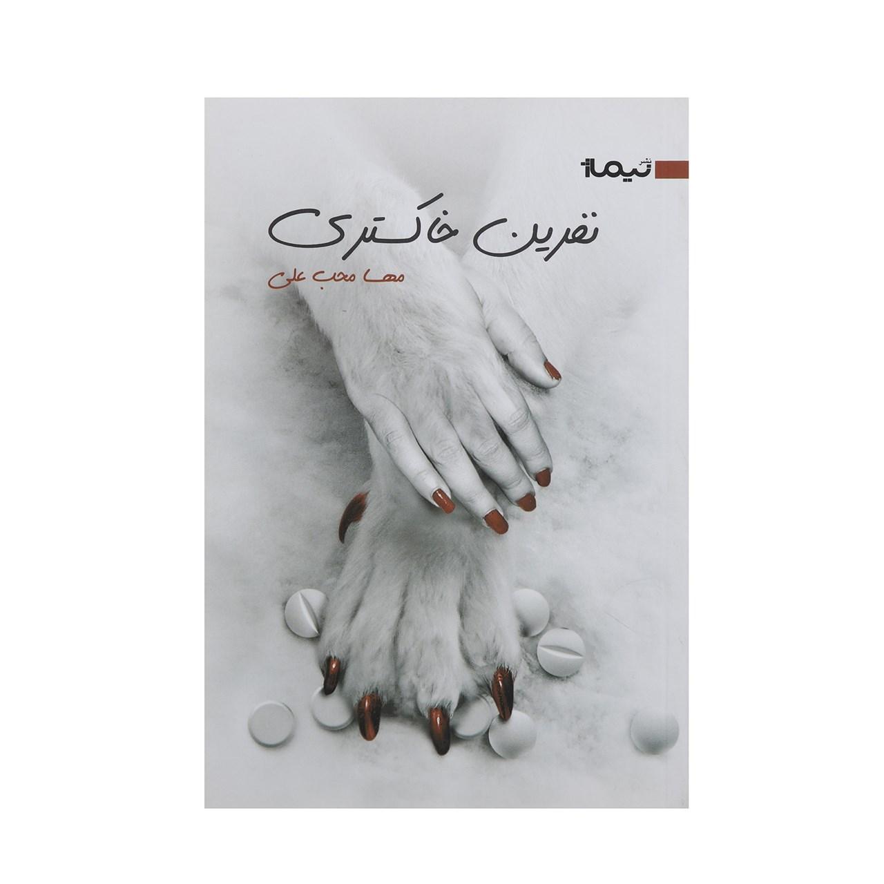 کتاب نفرین خاکستری اثر مهسا محب علی