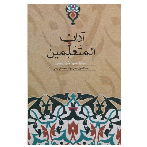 کتاب آداب المتعلمین اثر خواجه نصیرالدین طوسی