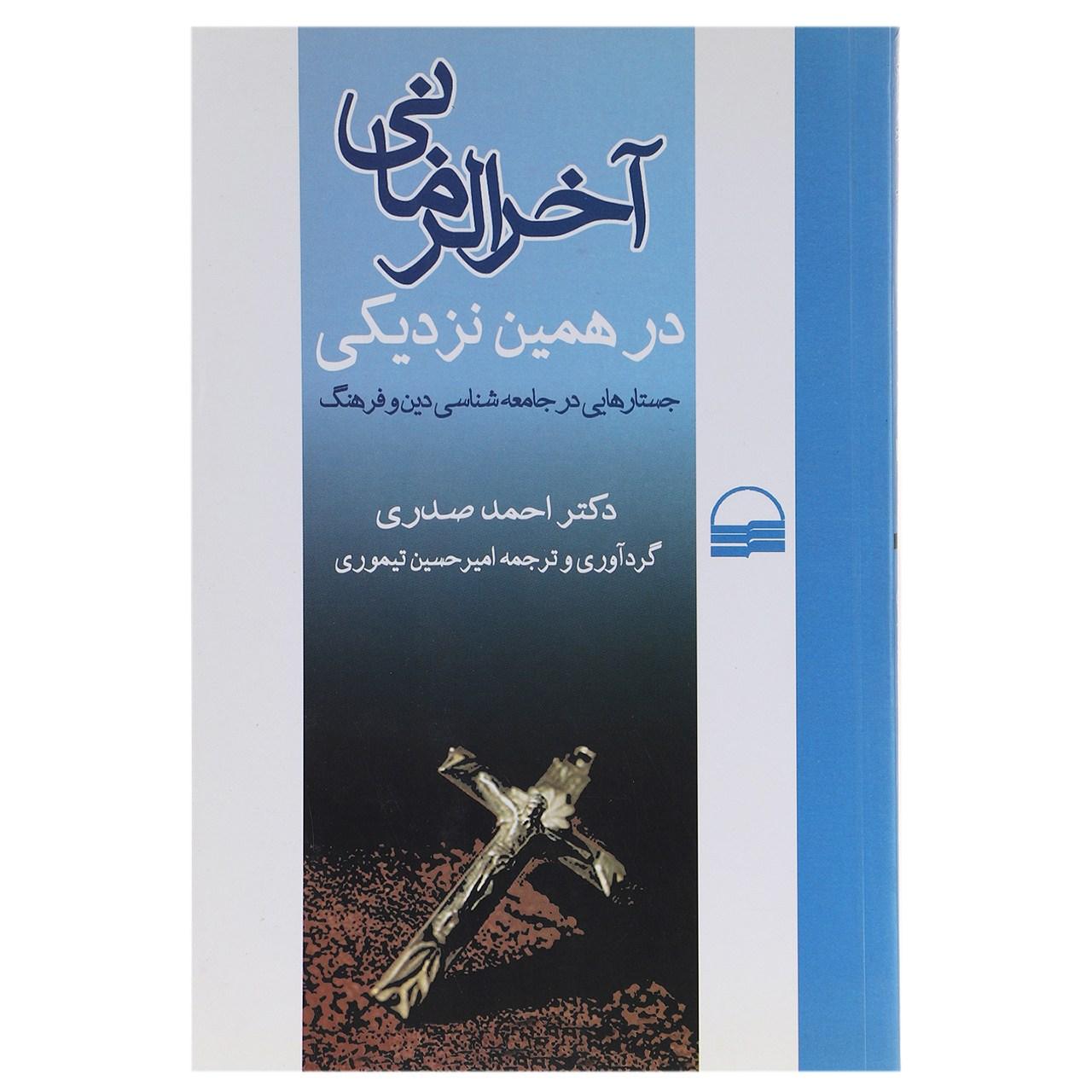 کتاب آخر الزمانی در همین نزدیکی اثر احمد صدری