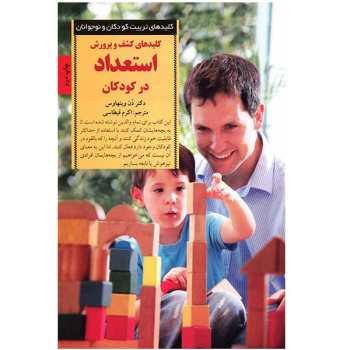 کتاب کلیدهای کشف و پرورش استعداد در کودکان
