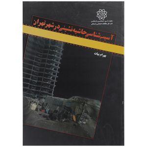 کتاب آسیب شناسی حاشیه نشینی در تهران اثر بهرام بیات