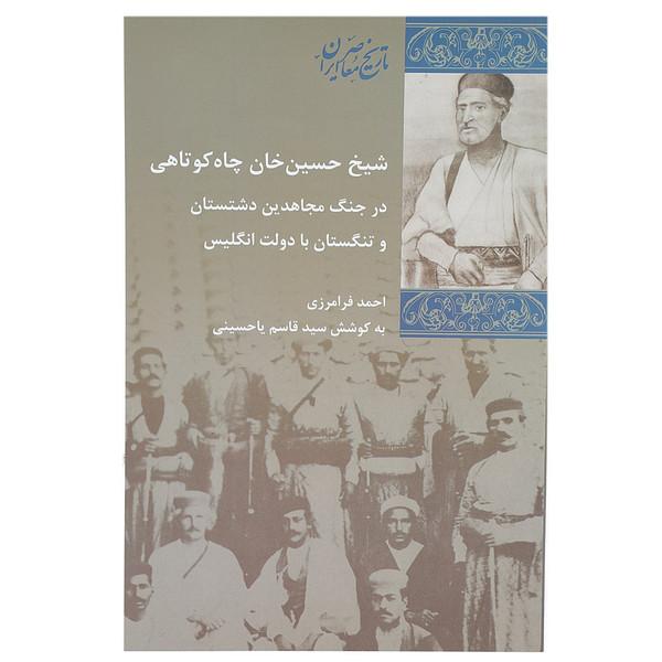 کتاب شیخ حسین خان چاه کوتاهی اثر احمد فرامرزی