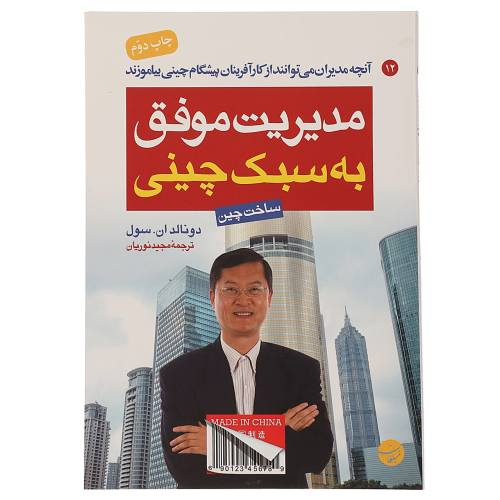 کتاب مدیریت موفق به سبک چینی اثر دونالد ان سول