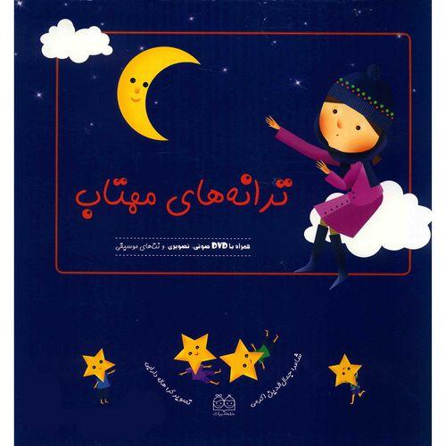 کتاب ترانه های مهتاب اثر جمال الدین اکرمی