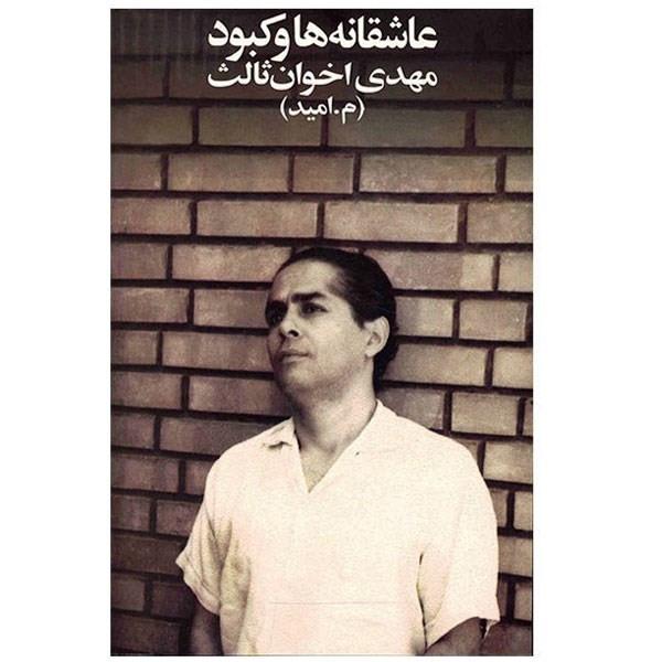 کتاب عاشقانه ها و کبود اثر مهدی اخوان ثالث