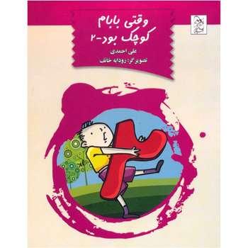 کتاب وقتی بابام کوچک بود اثر علی احمدی - جلد دوم