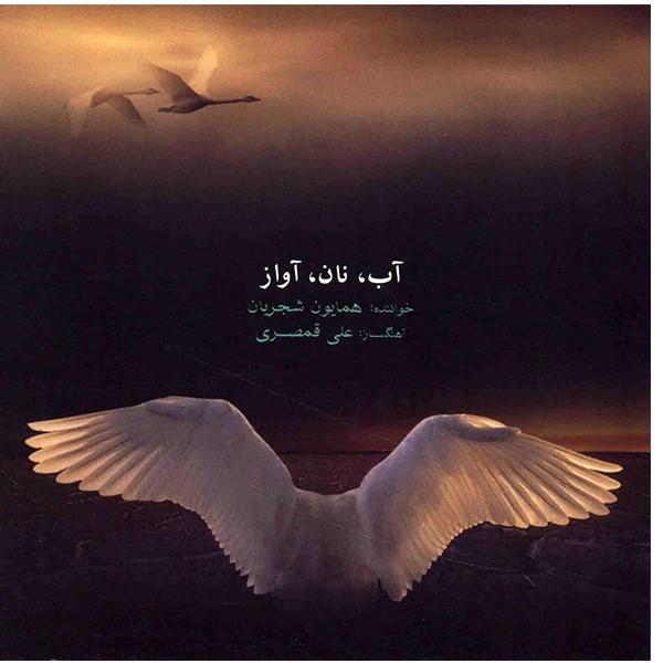 آلبوم موسیقی آب، نان، آواز - همایون شجریان