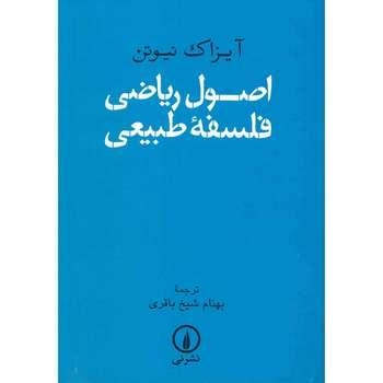 کتاب اصول ریاضی فلسفه طبیعی اثر آیزاک نیوتن