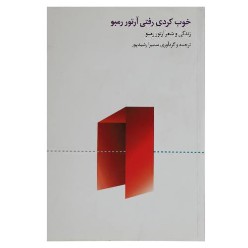 کتاب خوب کردی رفتی آرتور رمبو اثر آرتور رمبو